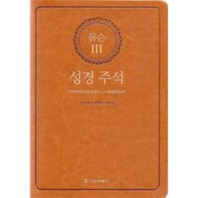 [개역개정] 톰슨3 성경주석(단색) - 브라운