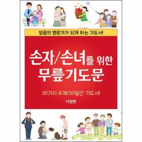 손자 손녀를 위한 무릎 기도문 (30가지 주제, 30일간 기도서!) 미니북