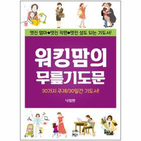 워킹맘의 무릎 기도문 (30가지 주제, 30일간 기도서!) 미니북