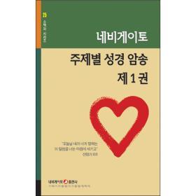 소책자 25. 주제별 성경암송 제1권 (개정판)