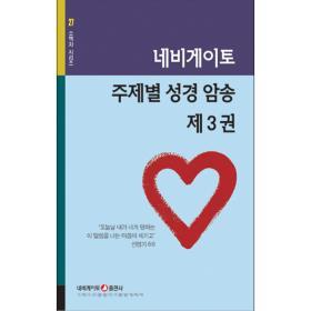 소책자 27. 주제별 성경암송 제3권