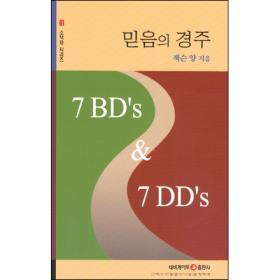 소책자 61, 믿음의 경주