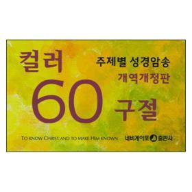 주제별 성경암송 큰글칼라 60구절카드 (개역개정)