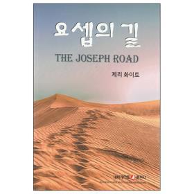 요셉의 길