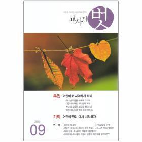 교사의벗 9/10월호 (2019)