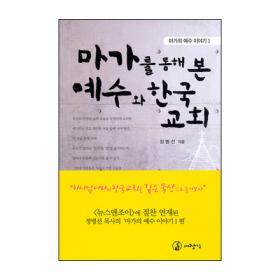 마가를 통해 본 예수와 한국교회 - 마가의예수이야기1