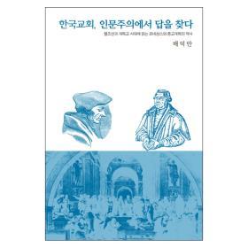 한국교회 인문주의에서 답을 찾다