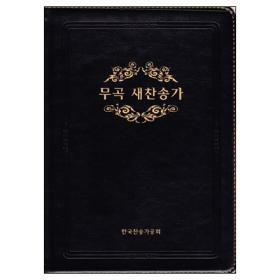 무곡 새찬송가 - 검정/가죽 (국판,무색인,무지퍼)