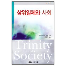 삼위일체와 사회