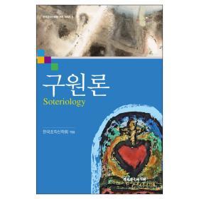 구원론-한국조직신학회 기획 시리즈5