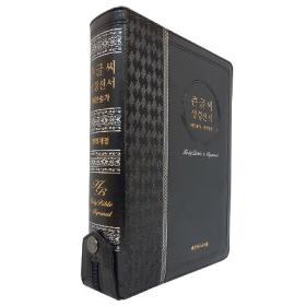[개역개정] 큰글씨 성경전서 NKR73EBU(대/합본/색인)-검정