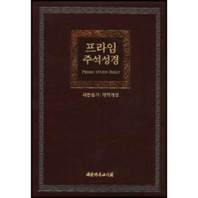 [개역개정]프라임 주석성경(대/합본/색인)-브라운