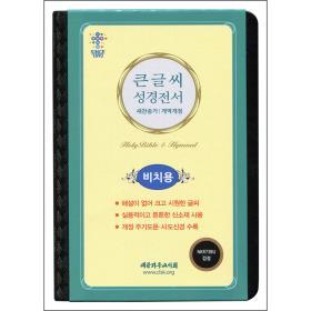 [개역개정] 큰글씨 성경전서 NKR73BU (중) - 검정