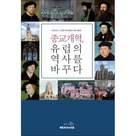종교개혁 유럽의 역사를 바꾸다
