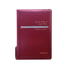 [개역개정]큰글씨성경전서NKR73THU(중/합본/색인)-와인(지퍼)
