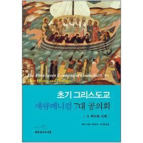 초기 그리스도교 에큐메니컬 7대 공의회 : 그 역사와 신학