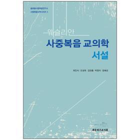 사중복음 교의학 서설 (웨슬리안)