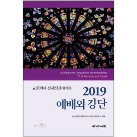 2019 예배와 강단 (교회력과 성서과정에 따른)