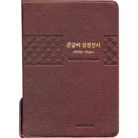 개역개정 큰글씨 성경전서 NKR83TU (특대/합색인) - 버건디 (천연양피)