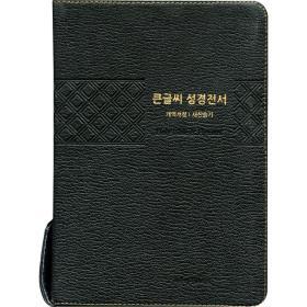 개역개정 큰글씨 성경전서 NKR83TU (특대/합색인) - 검정 (천연양피)