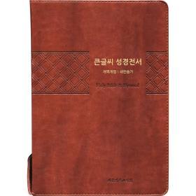 개역개정 큰글씨 성경전서 NKR83TU (특대/합색인) - 브라운