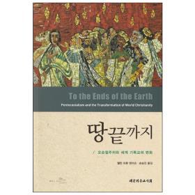 땅 끝까지 (오순절주의와 세계 기독교의 변화)