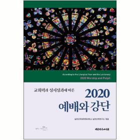 2020 예배와 강단 (교회력과 성서과정에 따른)