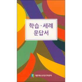 학습세례 문답서 (합동) 개정3판