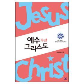 클릭바이블 - 중고등부시리즈 기본코스2-Jesus christ (학생용) 신약2