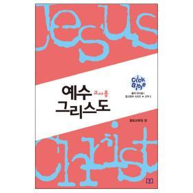 클릭바이블 - 중고등부시리즈 기본코스2-Jesus christ (교사용) 신약2