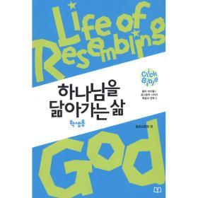 (개정판)클릭바이블2-중고등부시리즈(복음과문화2)-하나님을 닮아가는 삶 (학생용)
