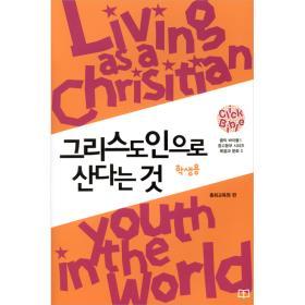 (개정판)클릭바이블2 - 중고등부시리즈(복음과문화3)-그리스도인으로 산다는 것(학생용)