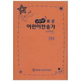 뉴(NEW) 표준 어린이찬송가 (개정판) - 주황