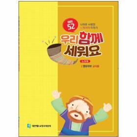 2019 여름성경학교 (합동) - 영유아부 (교사용)