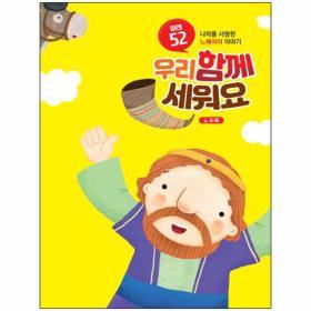 2019 여름성경학교 (합동) - 영유아부 (학생용)