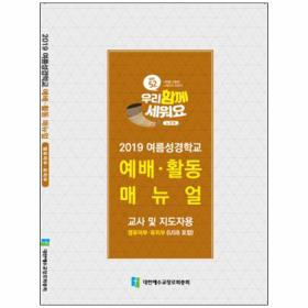 2019 여름성경학교 (합동) - 영유아/유치부 지도자 메뉴얼 (USB포함)