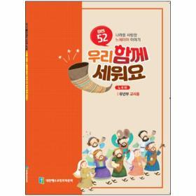 2019 여름성경학교 (합동) - 유년부 (교사용)