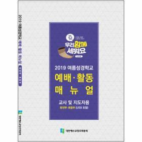 2019 여름성경학교 (합동) - 유년부/초등부 지도자 매뉴얼 (USB포함)