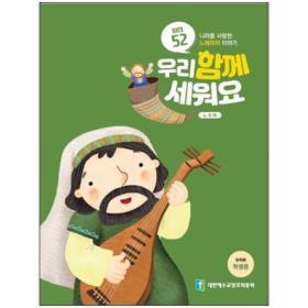 2019 여름성경학교 (합동) - 유치부 (학생용)