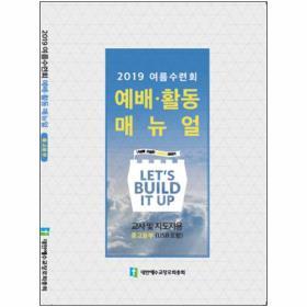 2019_여름성경학교 (합동) - 중고등부 지도자 매뉴얼 (USB포함)