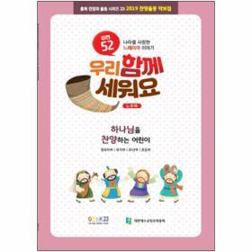 2019 여름성경학교 (합동) - 찬양악보집