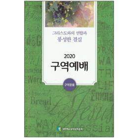 2020 구역예배 공과 (구역장용)
