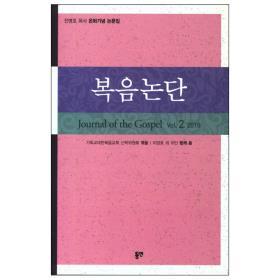 복음논단 (전병호 목사 은퇴기념 논문집)