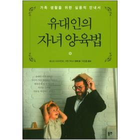 유대인의 자녀 양육법 (가족 생활을 위한 실용적 안내서)