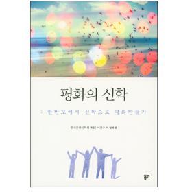 평화의 신학 (한반도에서 신학으로 평화 만들기)