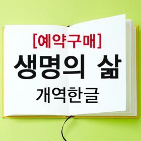 [예약구매]생명의 삶 (5월호)_개역한글