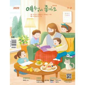 [저학년] 예조 (예수님이 좋아요) 1-2월호