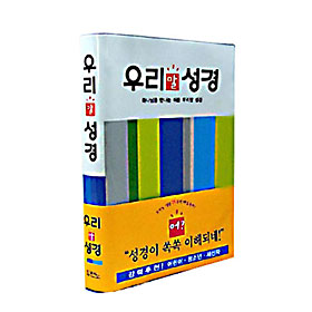 우리말성경-청색/비닐(단본,색인,무지퍼)