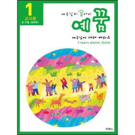예꿈1 (유치부 5~7세 - 교사용)개정판