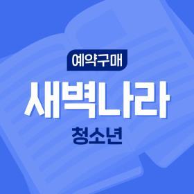 [예약구매] sena (새벽나라)-12월호